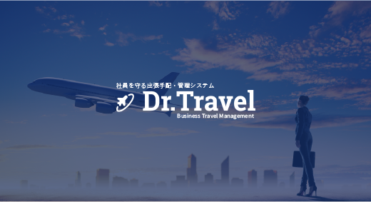 出張手配・管理システム 「Dr.Travel」β版をリリース