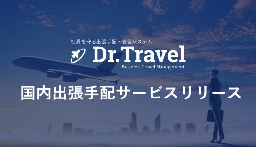 チャットで海外・国内出張を依頼できる国内唯一のBTM「Dr.Travel」が「国内出張手配サービス」をリリース