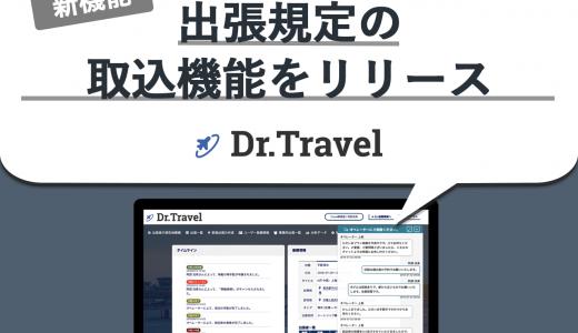 出張手配・管理システム「Dr.Travel」が出張規定の取込機能をリリース
