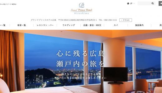 【グランドプリンスホテル広島】働き方改革を推進する企業向け宿泊プランを販売広島・瀬戸内海でのブリージャー・ワーケーションを提案