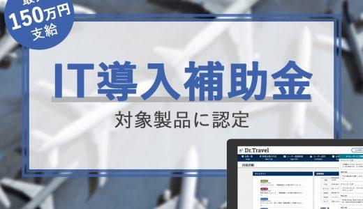 出張手配・管理システム「Dr.Travel」が経産省「IT導入補助金」の対象製品に認定