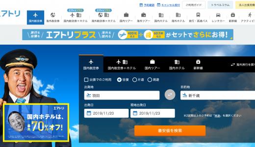 総合旅行プラットフォーム「エアトリ」のタグライン刷新「旅行も出張も、もっと便利に」