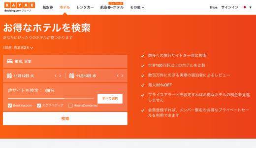 旅行比較サイトのカヤック(KAYAK)、出張特化型サイトを開始