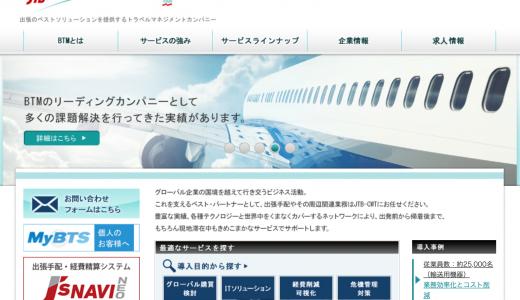 JTB、出張時の手配後も航空券・ホテル価格の追跡で変更可能に